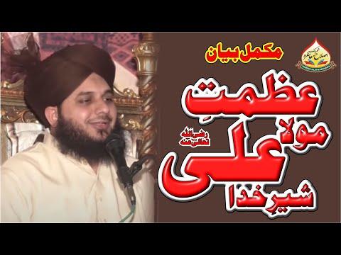 Azmat E Mola Ali Razi Allah O Anho