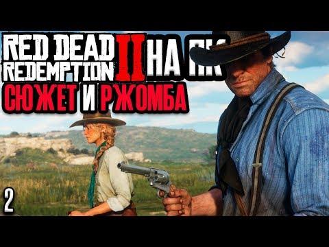 Red Dead Redemption 2 на ПК ► СЮЖЕТ И СМЕШНАЯ ОЗВУЧКА ► #2 - Видео онлайн