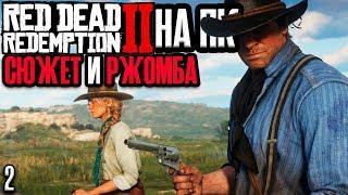 Red Dead Redemption 2 на ПК ► СЮЖЕТ И СМЕШНАЯ ОЗВУЧКА ► #2