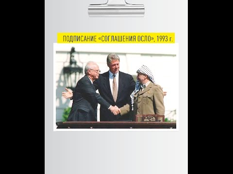 Е-Ун, Курс 1, ч. 9. Договор Осло 1993 г.