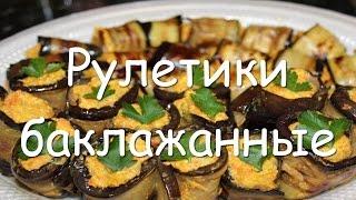 Рулетики баклажанные с чесноком, простой рецепт вкусная закуска на праздничный стол