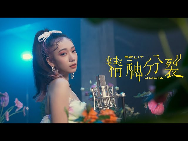 精神分裂 Split - Julia Wu 吳卓源 Official Music Video