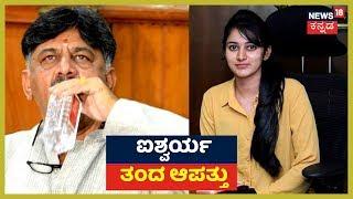 Special Report | 193 ಕೋಟಿ ಜಾತಕ  ಬಿಚ್ಚಿಟ್ಟ ಐಶ್ವರ್ಯ..! DK Shivakumar | Aishwarya