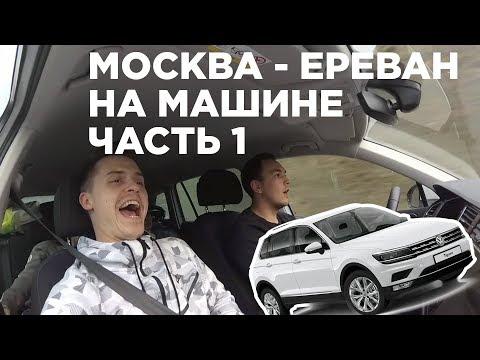Поездка Москва - Ереван на машине. На новом Volkswagen Tiguan. Часть 1.