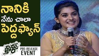 Actress Nivetha Thomas Cute Speech @ Ninnu Kori Movie Pre-Release Event | TFPC