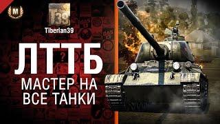 Мастер на все танки №95: ЛТТБ - от Tiberian39 [World of Tanks]