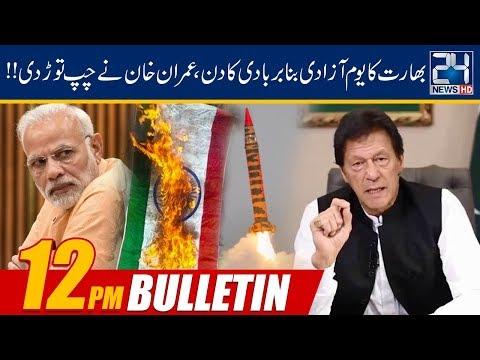 News Bulletin  12:00pm  15 Aug 2019  24 News
