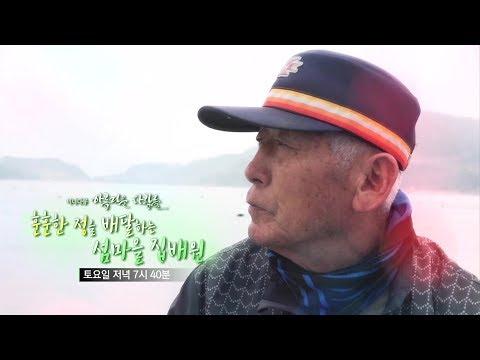 미니다큐 아름다운 사람들 - 훈훈한 정을 배달하는 섬마을 집배원 / 연합뉴스TV (YonhapnewsTV)