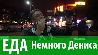 Уличная еда с Денисом - А также вкусная дешевая лапша в столице южного китая