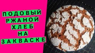Подовый ржаной хлеб простой рецепт и гарантированный результат 100 ржаной