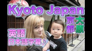 【Japan Family Trip】| Ohara | Kyoto Summer Trip Vlog 2019♪ Ohara Sanzen In Temple with Baby♪