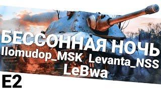 Бессонная ночь - LeBwa, IIomudop_MSK и Levanta_NSS. Вторая часть.