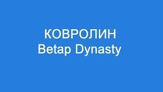 Ковролин Betap Dynasty: обзор коллекции