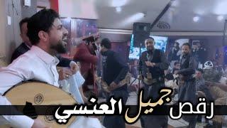 صلاح الاخفش اقوى جلسه2021 رقص جميل العنسي خطيتني من طريق&واغاني منوعه 