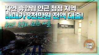 [ H530 ]★최저가 갱신! 매매가 8천만원 월 20…