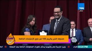 عسل أبيض - صندوق الخير يكرم 100 من ذوي الاحتياجات الخاصة في الإسكندرية