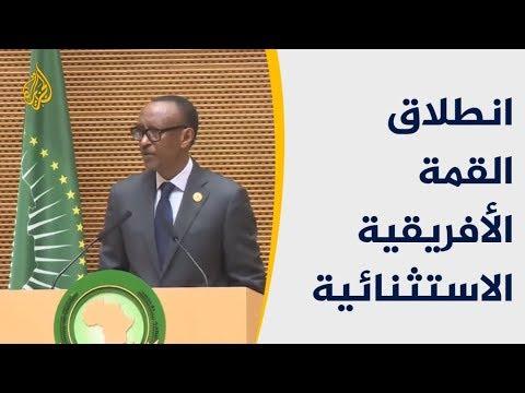 انطلاق القمة الأفريقية الاستثنائية في العاصمة الإثيوبية  - نشر قبل 2 ساعة