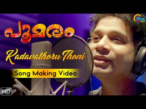 Poomaram | Kadavathoru Thoni Studio Recording Video| Karthik |Leela Girikkuttan|Abrid Shine|Official