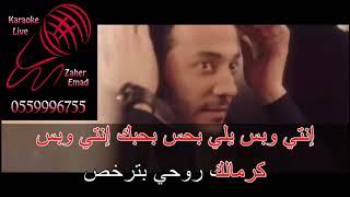 جمالك مابيخلص حسين الديك كاريوكي karaoke