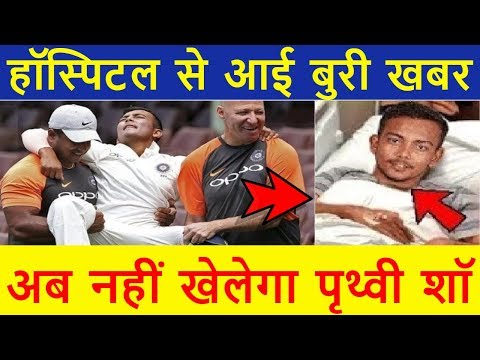 हॉस्पिटल से आई बुरी खबर, अब नहीं खेलेगा पृथ्वी शॉ | Prithvi Shaw Ruled Out of 1st Test After Injured