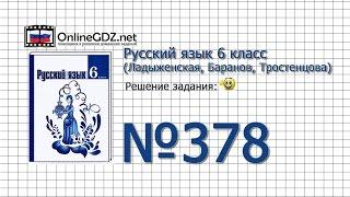 Задание № 378 — Русский язык 6 класс (Ладыженская, Баранов, Тростенцова)