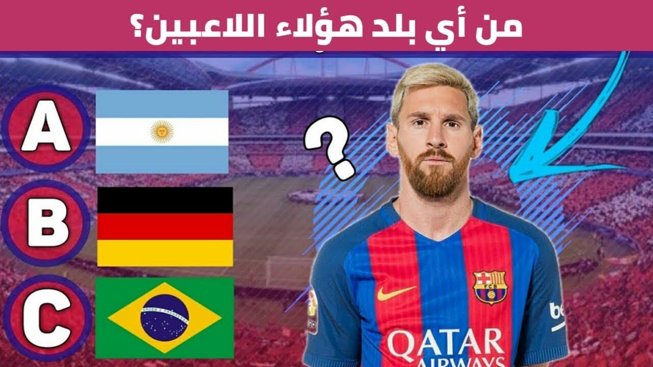 هل تستطيع التخمين والتعرف على بلدان أشهر لاعبين كورة القدم | العاب كرة القدم