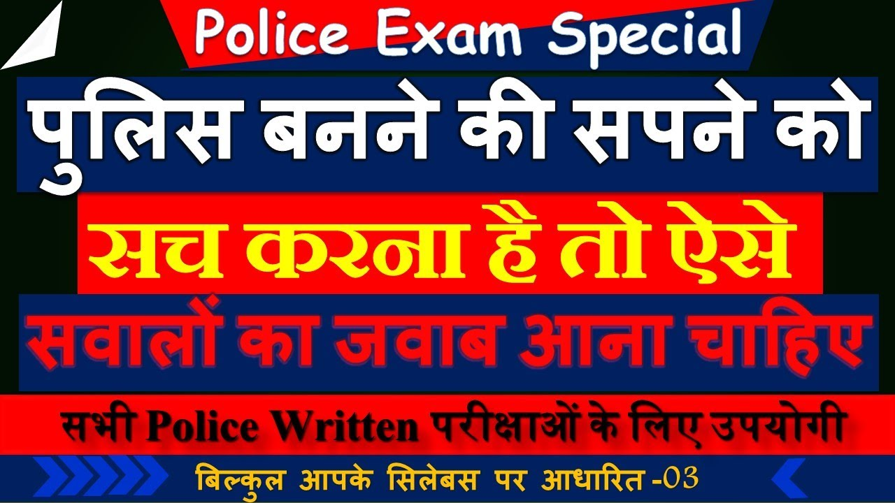 General Knowledge For Delhi Police 2020 | GK for delhi police constable exam in hindi 2020