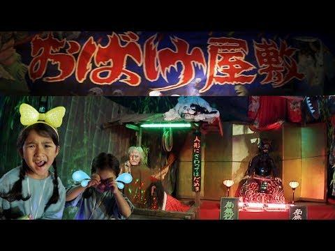 ●普段遊び●まーちゃんおーちゃんついにお化け屋敷に・・・!?福島稲荷神社例大祭☆まーちゃん【6歳】おーちゃん【4歳】#567
