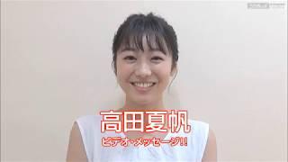 うたまっぷインタビュー 高田夏帆「大航海2020 〜恋より好きじゃ、ダメですか?ver.〜」
