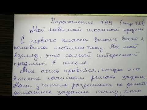 Упр 199 стр 128 Русский язык 4 класс 2 часть Антипова мини сочинение рассуждение как писать