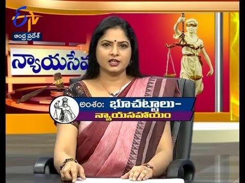 Land Acts - Legal Help | Nyaya Seva | 17th June 2017    | Full Episode | ETV Andhra Pradesh