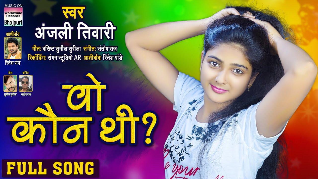 वो कौन थी ? | #Anjali Tiwari का जबरजस्त वायरल सॉन्ग | Wo Koun Thi ? | New Bhojpuri Viral Song 2020
