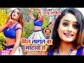 दिल लागल बा हमार सखी रे मस्टरवा - Raju Ragini - Dil Lagal Mastarwa Se - Bhojpuri रोमैंटिक वीडियो DJ