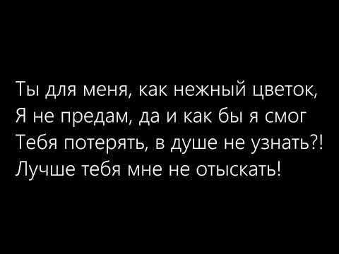 Кристина Есаян    Я с тобой Lyrics