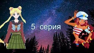 """Сериал Винкс  """"Волшебный  мир  в облаках """" 1 сезон  5 серия"""