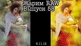 Жарим RAW... Выпуск 58... C1 7 + Сказочный