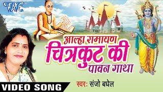 NEW AALHA GATHA 2017 - Sanju Baghel - आल्हा रामायण चित्रकुट - Chitrakut Ki Pawan Gatha