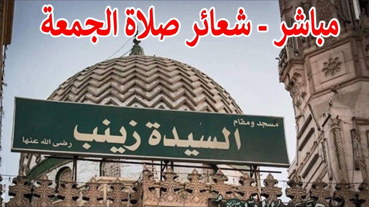 الآن/ مباشر| نقل حيّ لشعائر صلاة الجمعة من مسجد السيدة زينب رضي الله عنها وأرضاها بمدينة القاهرة