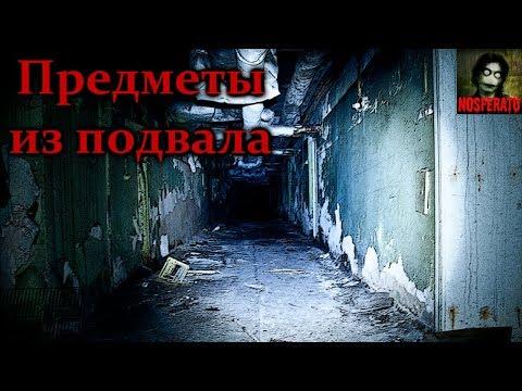 Истории на ночь - Предметы из подвала