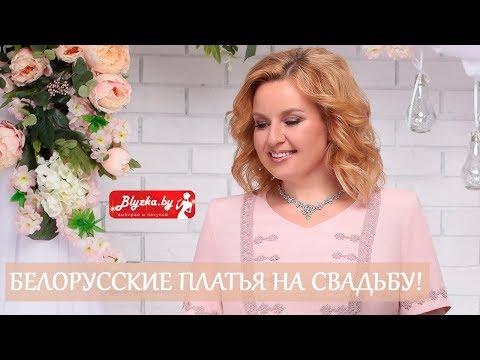 Новинки Лето 2019 купить в Интернет-магазине Блузка бай / Blyzka.by