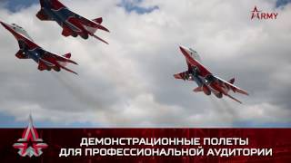 Третий международный военно-технический форум «АРМИЯ-2017»
