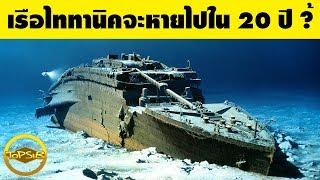 ทำไมเรือไททานิคจึงไม่ถูกกู้ขึ้นมาจากใต้ทะเล ??
