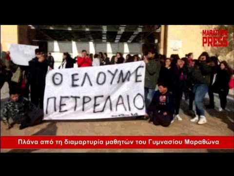 Διαμαρτυρία μαθητών Γυμνασίου Μαραθώνα - Marathon Press