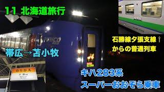 (11)北海道旅行 特例でスーパーおおぞら乗車!夕張からきた列車にも乗りました