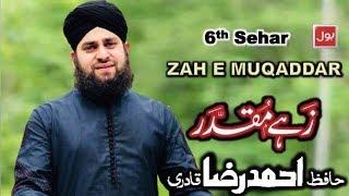 Zah e Muqaddar | Hafiz Ahmed Raza Qadri | 7th Sehar Transmission | Ramazan May Bol