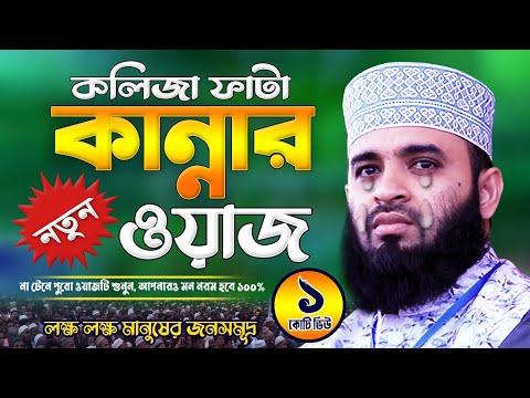 এভাবে কাঁদলেন কেন আজহারী হুজুর? Mizanur Rahman Azhari New Waz 2020 | Bangla Waz | Waz Mahfil | Waj