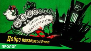 Скачать Danganronpa Пролог на русском языке