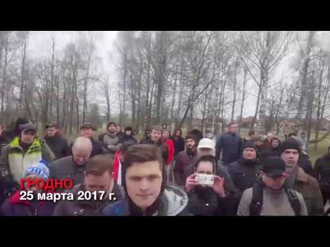 Марш нетунеядцев в Гродно. Онлайн