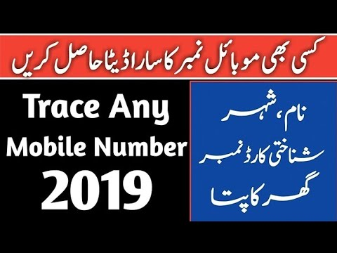 trace mobile number in pakistan with name - Myhiton