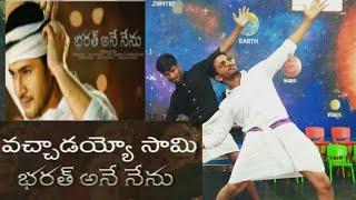 Vachaadayyo saami cover song Vachaadayyo saami lyrical | Bharat ane nenu movie |
